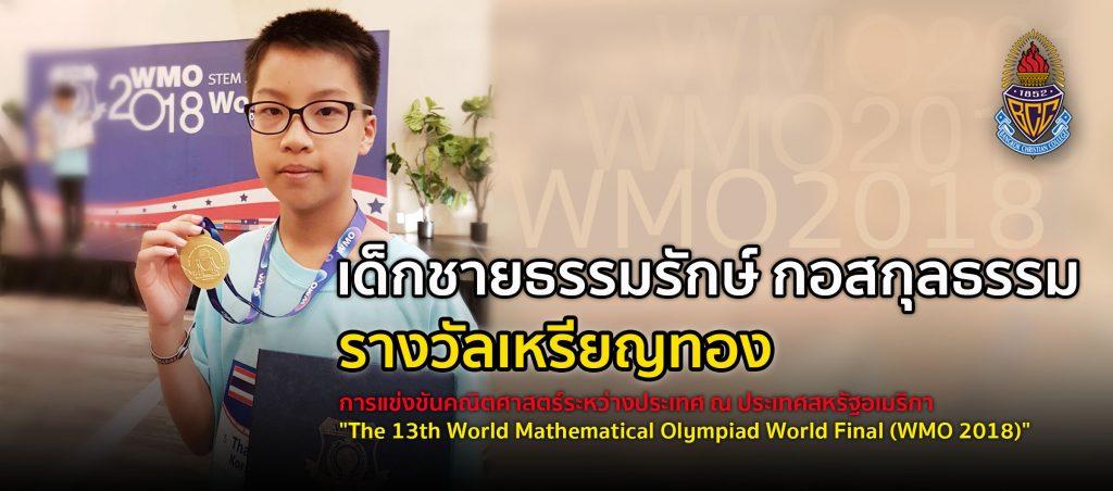 """การแข่งขันคณิตศาสตร์ระหว่างประเทศ """"The 13 th World"""
